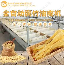 腐竹機器價格腐竹機械跨境貨源腐竹機生產廠家技術上門圖片