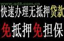 南京仙林急用钱贷款,资金周转
