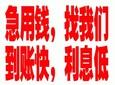 南京急用钱大厂无抵押贷款