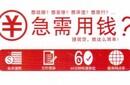 南京浦口个人急需用钱资金周转贷款