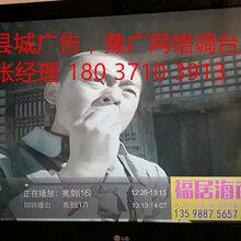 县城电视广告,河南有线豫广网络单个县城投放,远超墙体广告