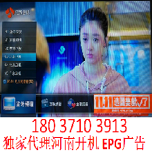 2018独立代理河南有线数字电视开机广告,智能电视广告最新推介方案