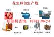临江辣椒籽榨油机厂家赢得技术和诚信的口碑