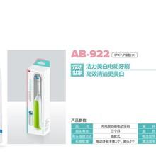 ab电动牙刷、ab手动牙刷代理