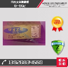 大金氟橡胶FKMG-902耐溶剂性适用于挤出成形图片