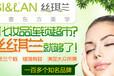 丝琪兰多品牌化妆品超市护肤有方法肌肤护理专家