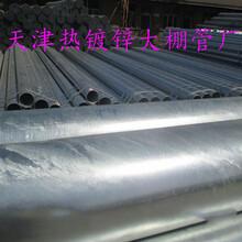 镀锌钢管冷热镀锌管热镀锌大棚管镀锌带管厂家直销量大价优