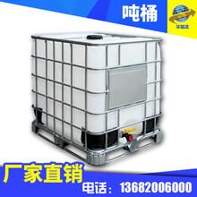 供应优质吨桶PE耐酸碱盐吨桶二手吨桶清洗好吨桶直销