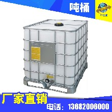 二手PE吨桶华信达直销优质吨桶全新二手