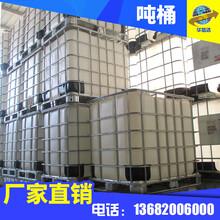 PE吨桶全新吨桶二手吨桶厂家直销