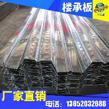 厂家生产镀锌楼承板钢结构用楼承板688型楼承板规格齐全