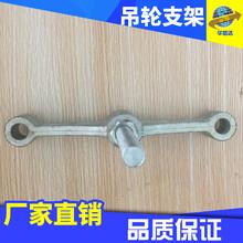 华信达推出新品吊轮支架450吊轮支架方便耐用厂家直销