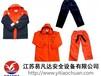 BNY-1保暖救生衣裤,CCS船用保暖工作救生衣