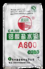 高铝水泥新密耐火材料厂优游娱乐平台zhuce登陆首页直销高铝水泥价格价格厂图片