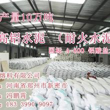 河南耐火水泥生产厂家郑州高铝水泥图片
