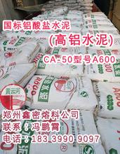 高铝酸盐水泥河南厂家郑州高铝价格图片