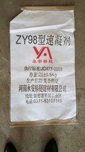 河南无碱速凝剂郑州地铁速凝剂煤矿喷浆速凝剂图片