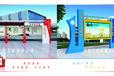 宣传栏、广告标牌、公交站台