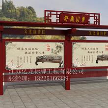 东营地区公告栏、广告灯箱、核心价值观标牌