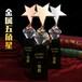 金银铜奖奖杯,水晶金属奖杯,五角星奖杯,徐州奖杯