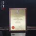 牙医学士学位授权证书牌匾厂家定做木托铜片工艺奖牌