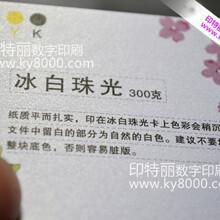 广州金银卡白卡数码打样图片