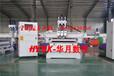 板式家具开料机-全自动数控加工中心开料机-华月