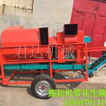 大型自走式花生摘果机拖拉机带动花生摘果机