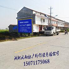 湖北房地产乡镇墙体广告公司、京山县专业墙体广告公司