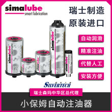 瑞士森马链条自动润滑器单点自动注油脂器SL06-30/60/125ml图片