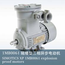 西门子防爆电机0.75kw2级1MB0061-0DA29-0AA4-Z代理商优势供应