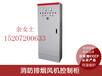 慧中科技消火栓泵控制柜132KW提供CCCF证书直销贵州