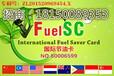 汽车节油卡有用吗FuelSC