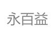 苏州永百益展示器材有限公司皮革制品展示器材批发