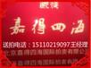 香港(北京)嘉得四海拍卖公司王兴鉴定拍卖