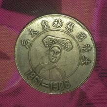 大清银币鉴定有收购的吗?图片