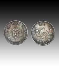 中华民国二十三年壹元古钱币鉴定拍卖能卖到什么价位?图片