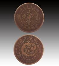 宣统三年大清银币鉴定有收购的吗?图片