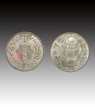 大清银币鉴定拍卖光绪元宝成交记录图片