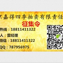 近现代字画权威鉴定拍卖北京嘉得四季成交价格图片