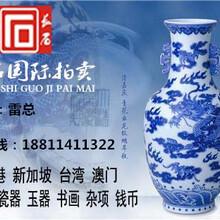 钧窑瓷器权威鉴定拍卖北京长石成交价格