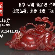 官窑瓷器拍卖成交价北京正规拍卖公司