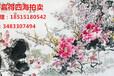 天津娄师白字画拍卖交易拍卖记录市场怎么评估正规拍卖公司马总监