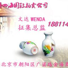 陕西榆林天球瓶北京拍卖文总高效率出手图片