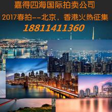 陕西榆林梅瓶北京拍卖文总高效率出手图片