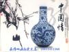 元青花龙凤纹大罐北京正规实力交易北京拍卖出手快