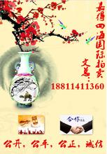 玉器鉴定拍卖北京拍卖文总图片