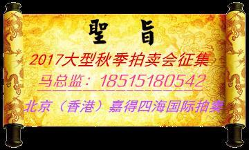 四川南充市· 元青花双凤花卉纹扁壶藏品征集热线嘉得四海景总热线