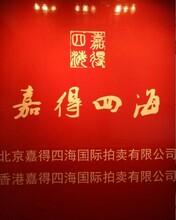 沈周图北京嘉得四海文总在线私下文总图片