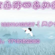台湾高雄朱砂鸡血石拍卖成交率图片